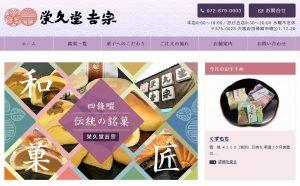 四條畷 栄久堂吉宗 ホームページをリニューアルいたしました。