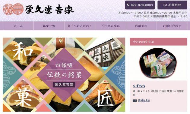 四條畷 栄久堂吉宗|ホームページをリニューアルいたしました。