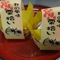秋の和菓子「栗ひろい」| 栄久堂吉宗